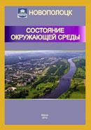 Доклад о состоянии окружающей среды в г.Новополоцке (2012-Белниц-Экология)