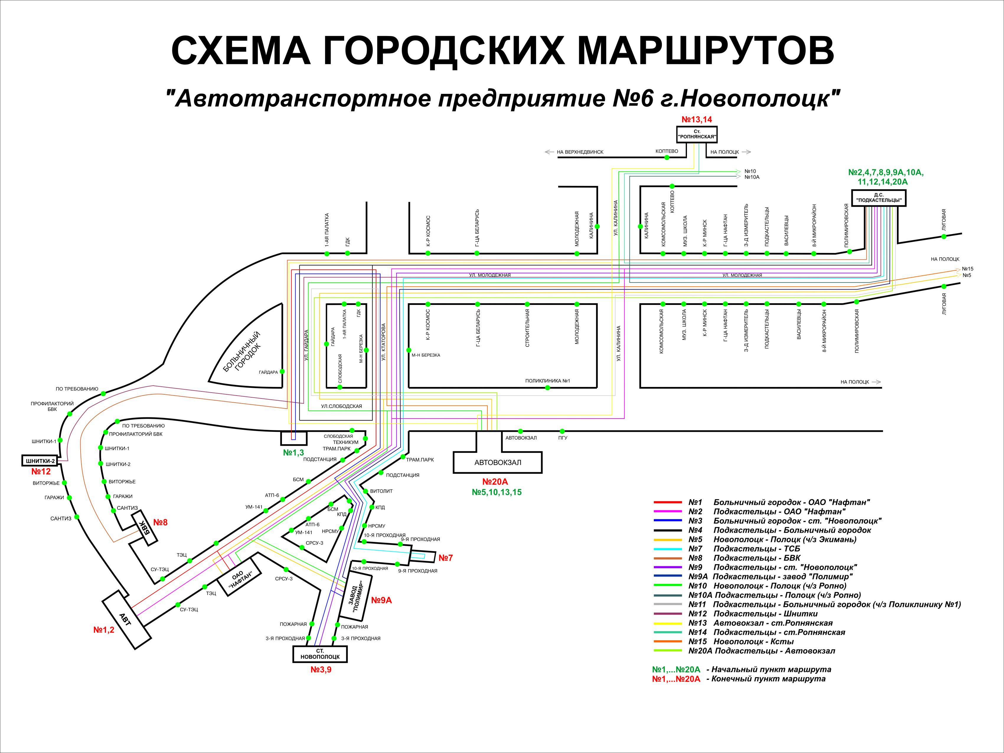 Расписание маршрута 306 Новополоцк - Боровуха 1.