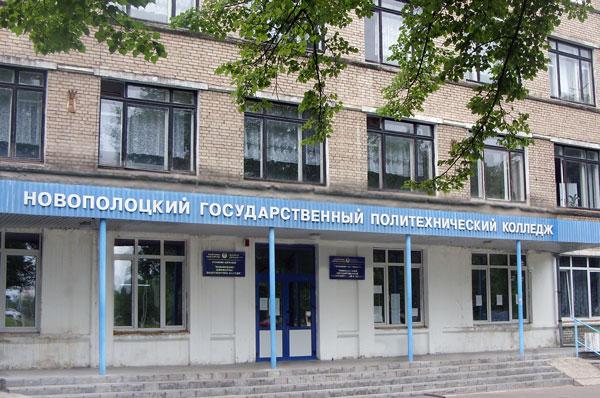 Учреждение образования «Новополоцкий государственный политехнический колледж»