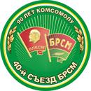 komsomol_90.jpg