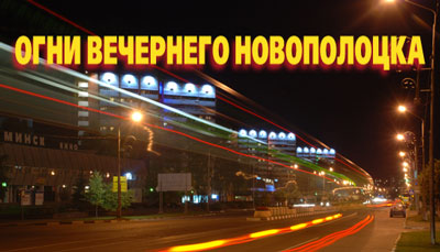 novopolotsk_night1.jpg