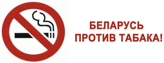 Картинки по запросу «Беларусь против табака»