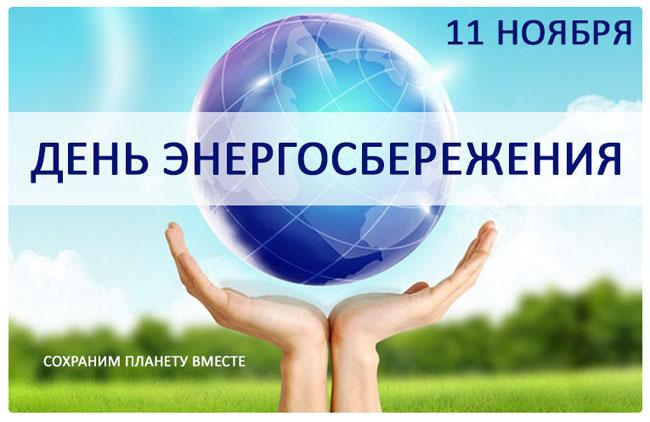 Картинки по запросу международный день энергосбережения