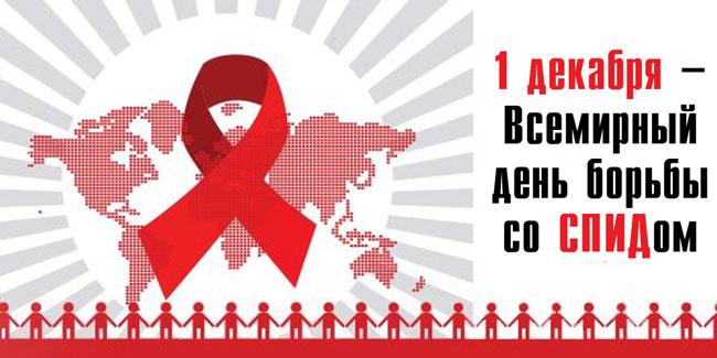 Картинки по запросу всемирный день борьбы со спидом