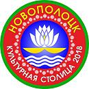 Новополоцк – культурная столица Беларуси – 2018