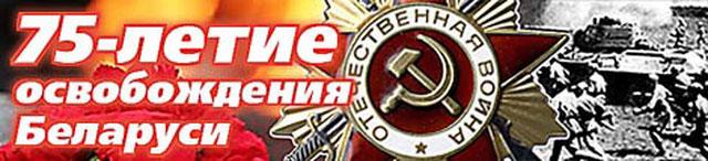 Картинки по запросу 75 лет освобождения беларуси
